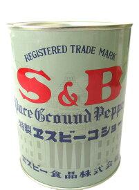 【業務用】S&B特製エスビーコショー 400g
