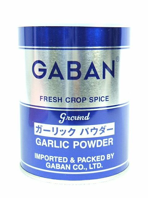 【業務用】ギャバン ガーリックパウダー225g