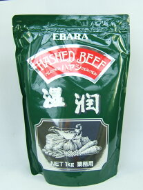 【業務用】エバラ湿潤ハヤシ(HASHED BEEF)1kg