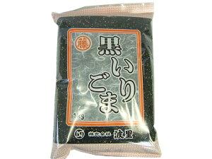 【業務用】 黒煎り胡麻 1kg