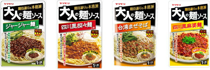 【送料無料】ヤマモリ 大人の麺ソース よりどり3個