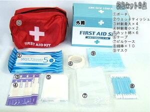 【在庫限り】【防災用】お役立ち救急セット 9点