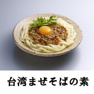 ヤマモリ 大人の麺ソース 台湾まぜそばの素