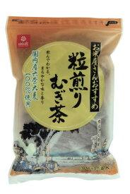 【送料無料】はくばく粒煎りむぎ茶3袋セット(45パック)【同梱可能】