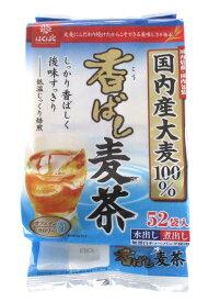 はくばく 香ばし麦茶(52パック)