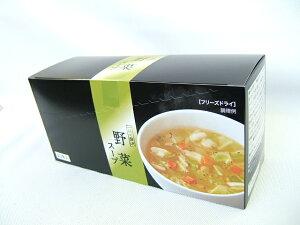 一杯の贅沢 野菜スープ 6.5g ×10袋 【フリーズドライ】