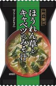 三菱商事ライフサイエンス 一杯の贅沢 ほうれん草とキャベツのみそ汁 11.0g【フリーズドライ】