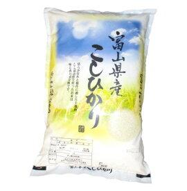 【新米】令和2年度 富山県産こしひかり 5kg