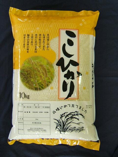 【送料無料】30年産 新米 こしひかり (茨城県産)10kg【同梱可能】