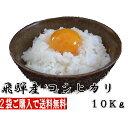 平成29年度 飛騨産 コシヒカリ 10kg