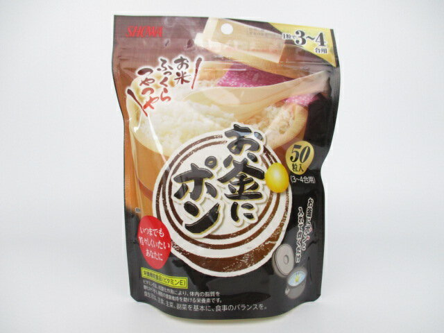 【徳用】お釜にポン 50粒入(3〜4合用)  昭和産業製