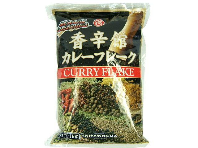【業務用】テーオー 香辛館カレーフレーク 1kg