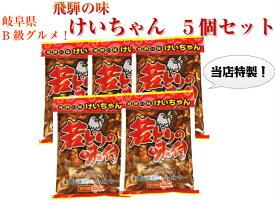 【秘密のケンミンSHOWで紹介!】当店特製! けいちゃん 300g(若どりの味付け)5個セット 鶏ちゃん ケイチャン 【冷凍】