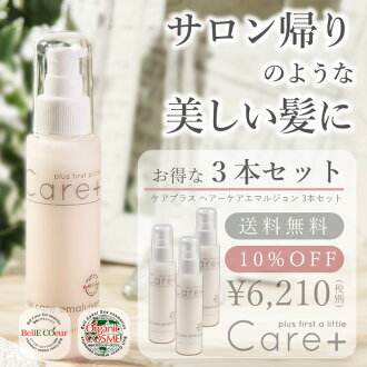 (three sets) treatment 100 ml 02P03Dec16 which Care+ hair care emulsion does not wash away