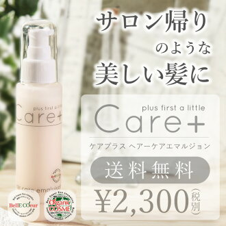 Treatment 100 ml (eyeball) 02P03Dec16 which Care+ hair care emulsion does not wash away