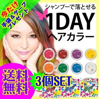 Borboleta (volvoretta) 在這裡窒息 3 件套 (所有 8 種顏色) 行業第一次容易的名人頭髮日本作出粉筆顏色完美的頭髮顏色粉筆頭髮樂天商店 02P13Nov14