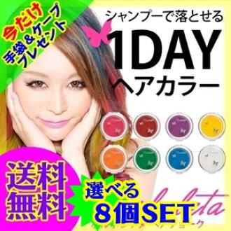 Borboleta(富豪萊塔)頭髮粉筆能選的8個安排(全8色)行業首次的簡單的名流頭髮日本製造頭髮粉筆發色超群_毛發染料_粉筆_頭髮_樂天_郵購02P03Dec16