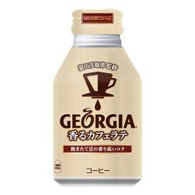 ジョージア 香るカフェラテ 260mlボトル缶×24本 コカ・コーラ直送商品以外と 同梱不可 【D】【サイズC】