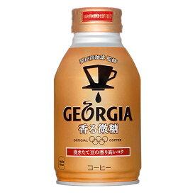 ジョージア 香る微糖 260mlボトル缶×24本 コカ・コーラ直送商品以外と 同梱不可 【D】【サイズC】