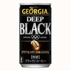 ジョージア ディープブラック スマートパック 185g缶×15本 コカ・コーラ直送商品以外と 同梱不可 【D】【サイズB】