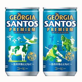 ジョージア サントスプレミアム スマートパック 185g缶×15本 コカ・コーラ直送商品以外と 同梱不可 【D】【サイズB】