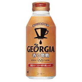ジョージア 香る微糖 370mlボトル缶×24本 コカ・コーラ直送商品以外と 同梱不可 【D】【サイズE】