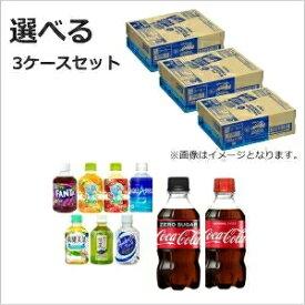 (選べる3ケース)コカ・コーラほか小型PETボトル各種 小型PET (1ケースあたり24本)コカ・コーラ直送商品と同梱不可【D】【SET】(送料無料 )(九州・沖縄・離島除く)