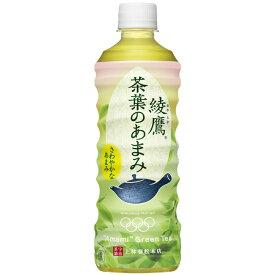 綾鷹 茶葉のあまみ 525mlPET×24本 コカ・コーラ直送商品以外と 同梱不可 【D】【サイズE】