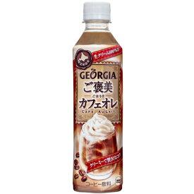 ジョージア ご褒美カフェオレ 410mlPET×24本 コカ・コーラ直送商品以外と 同梱不可 【D】【サイズE】