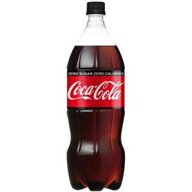 コカ・コーラ ゼロ (ゼロシュガー) 1500mlPET×6本 コカ・コーラ直送商品以外と同梱不可【D】【サイズE】