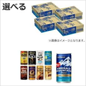 (選べる4ケース)ジョージアコーヒー185g缶各種(1ケースあたり30本)コカ・コーラ直送商品と同梱不可【D】【SET】(送料無料 )(九州・沖縄・離島除く)