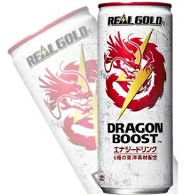 リアルゴールド ドラゴンブースト 250g缶×30本 コカ・コーラ直送商品以外と 同梱不可 【D】【サイズD】