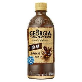 ジョージア(GEORGIA)ジャパン クラフトマン 微糖 500mlPET×24本 コカ・コーラ直送商品以外と 同梱不可 【D】【サイズE】