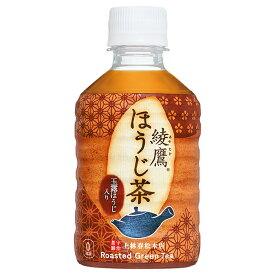 綾鷹 ほうじ茶 280mlPET×24本 コカ・コーラ直送商品以外と 同梱不可 【D】【サイズD】