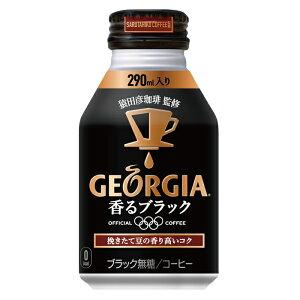 ジョージア 香るブラック 290ml×24本 缶
