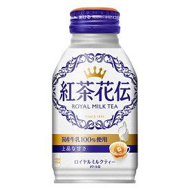 紅茶花伝 ロイヤルミルクティー 270mlボトル缶×24本 コカ・コーラ直送商品以外と 同梱不可 【D】【サイズC】