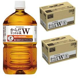 (2ケース) からだすこやか茶W 1050mlPET×12本×2 コカ・コーラ直送 同梱不可 【D】【サイズ単品】(送料無料 九州・沖縄・離島を除く)