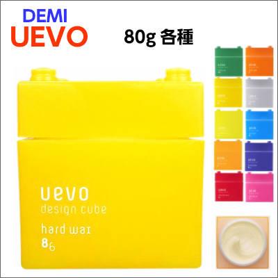 (全商品ポイント5倍最大10倍エントリーで)デミ DEMI ウェーボ デザインキューブシリーズ80g 各種 (ゆうメール送料無料) UEVO全10種類よりお選び下さい
