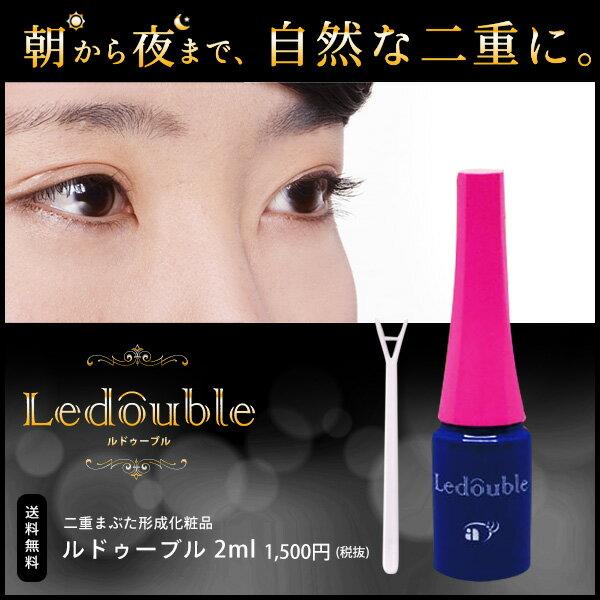 ルドゥーブル Ledouble 2ml 二重まぶた形成化粧品 (ゆうメール送料無料)