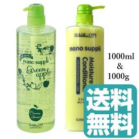 サニープレイス ナノサプリ クレンジングシャンプー (グリーンアップル)1000ml& ナノサプリ エッセンスコンデ 1000g セット (送料無料)(在庫限り)