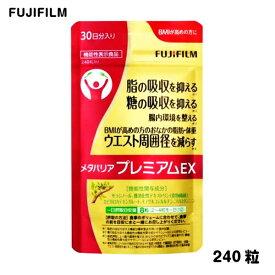 (EX)メタバリア プレミアムEX 240粒 約30日分 (袋タイプ) (ゆうパケット送料無料)(在庫限り)(RSL)