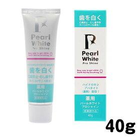 (ミニサイズ)薬用 パール ホワイト プロ シャイン Pearl white Pro Shine 40g (医薬部外品)(RSL)