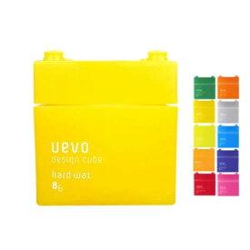 デミ DEMI ウェーボ デザインキューブシリーズ80g 各種 (定型外送料無料) UEVO全10種類よりお選び下さい