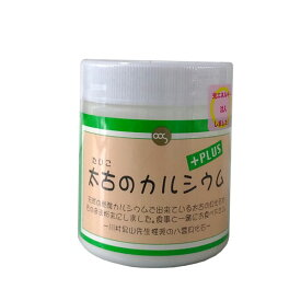 太古のカルシウムPLUS ソマチット粉末 220g 善玉カルシウム100% (送料無料)