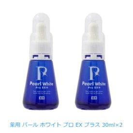 (2個セット) 薬用 パール ホワイト プロEXプラス 医薬部外品 Pearl White Pro EX+ 30ml(送料無料)(RSL)