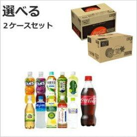 (選べる2ケース)コカ・コーラ社製500mlPET(1ケースあたり24本) コカ・コーラ直送商品以外と 同梱不可 【D】【SET】(送料無料 )(九州・沖縄・離島除く)