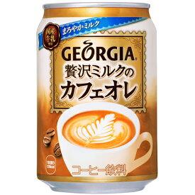ジョージア 贅沢ミルクのカフェオレ 280g缶×24本 コカ・コーラ直送商品以外と 同梱不可 【D】【サイズD】