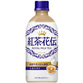 紅茶花伝 ロイヤルミルクティー 440mlPET×24本 コカ・コーラ直送商品以外と 同梱不可 【D】【サイズE】