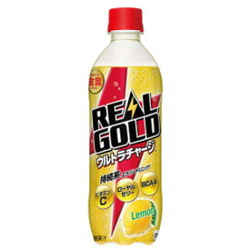 リアルゴールド ウルトラチャージレモン 490mlPET×24本 北海道 コカ・コーラ直送商品以外と 同梱不可 【D】【サイズE】