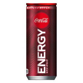 コカ・コーラ エナジー 250ml缶×30本 コカ・コーラ直送商品以外との同梱不可 【D】【サイズD】(送料無料)一部地域除く